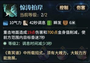 4惊涛.png