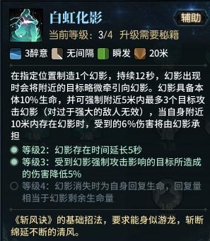 7白虹化影.png