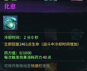 4化愈.png