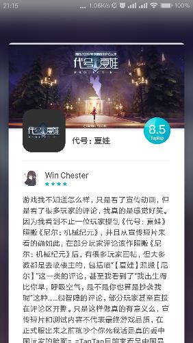 Screenshot_2018-11-06-21-15-18-540_com.taptap.png