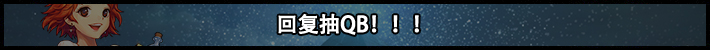 回复抽QB.jpg