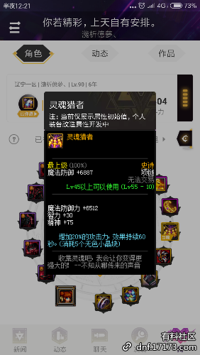 Screenshot_2018-11-19-00-21-47-143_com.tencent.gamehelper.dnf.png