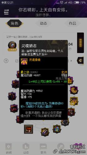 Screenshot_2018-11-19-00-21-47-143_com.tencent.gamehelper.dnf.png