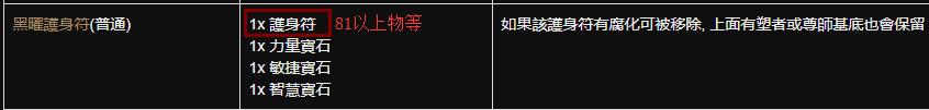 项链制作配方.png
