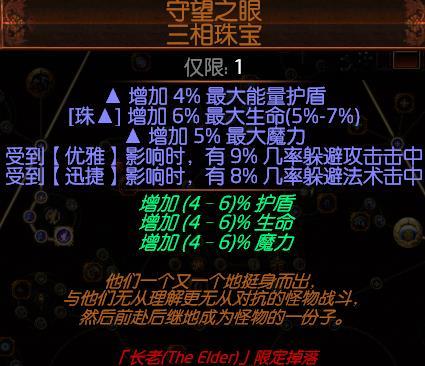 防御机制核心珠宝.jpg