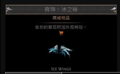 【萌新求助】 上次抽到冰翅膀。我想改成火的。