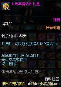 QQ截图20190612015957.png