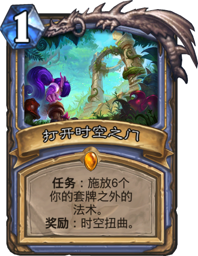 1/hscards/MAGE__UNG_028_zhCN_OpentheWaygate.png