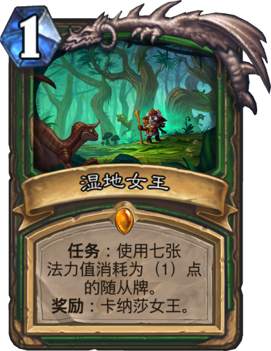 1/hscards/HUNTER__UNG_920_zhCN_TheMarshQueen.png