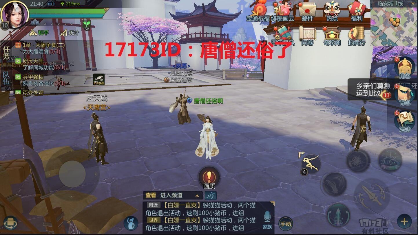 剑侠世界2 173.jpg