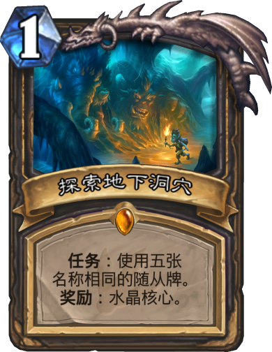 1/hscards/ROGUE__UNG_067_zhCN_TheCavernsBelow.png