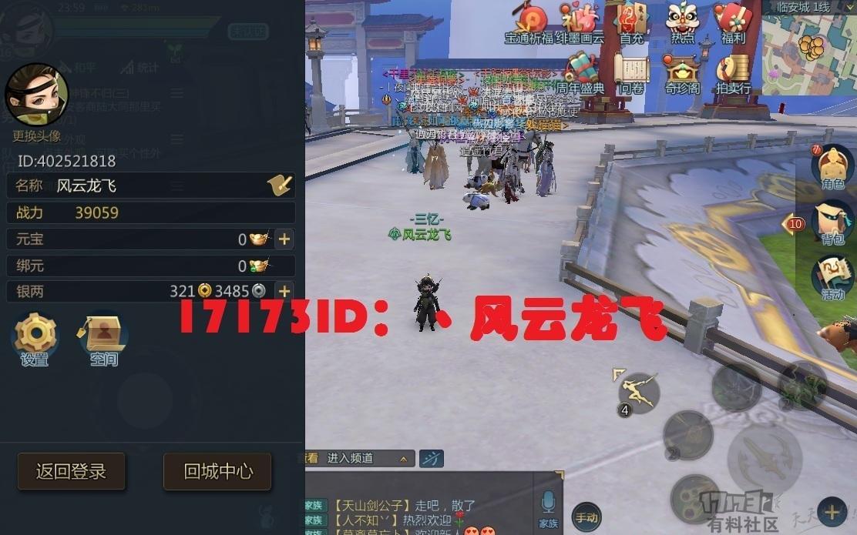 17173 剑侠世界7.5-2.jpg