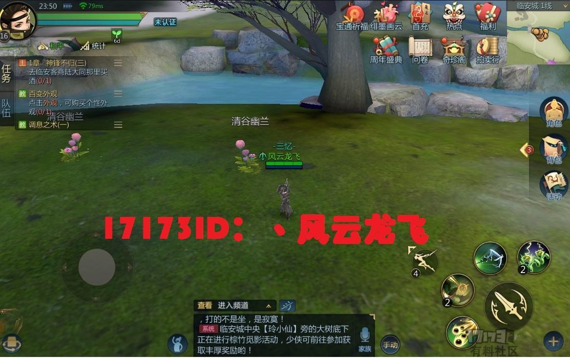 17173 剑侠世界7.5-1.jpg