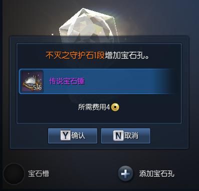 守护石-1.png