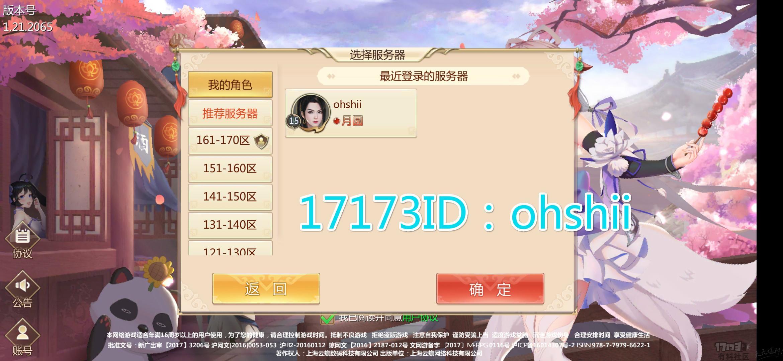 蜀门2_meitu_2.jpg