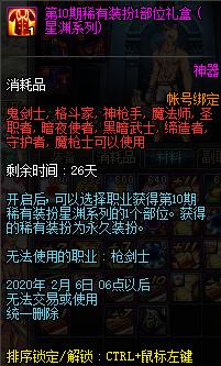 DNF2020春节道具删除时间一览 天空套礼盒即将删除