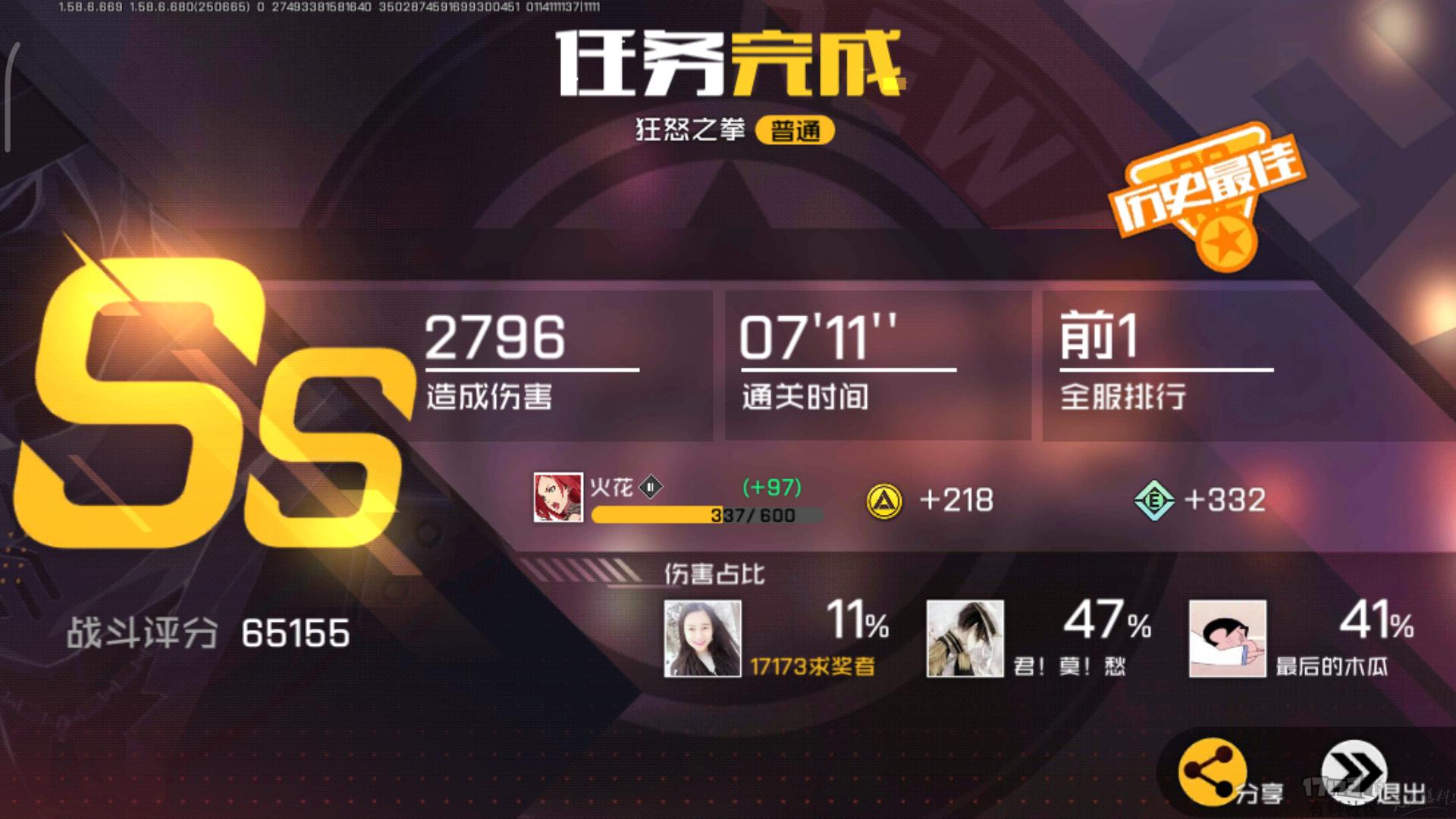 Screenshot_2020-01-14-11-12-29-883_com.tencent.af.png