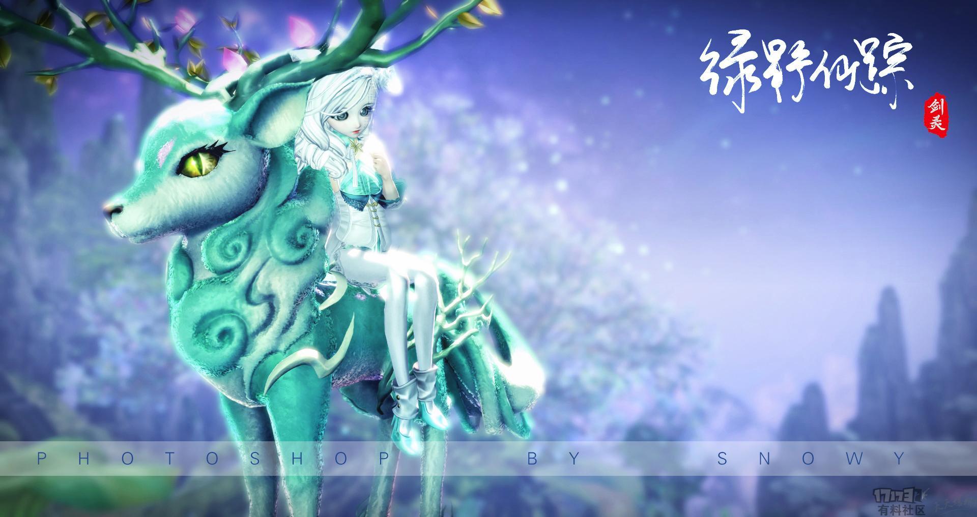 【图秀】——❀绿野仙踪❀——仙界风景记录篇