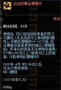 DNF2020春节版本零成本毕业号打造攻略