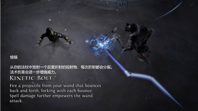 Kinetic Bolt
