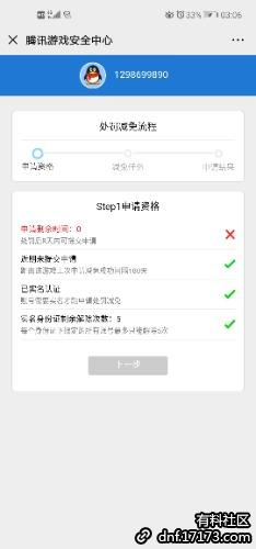 Screenshot_20200403_030631_com.tencent.mm.jpg