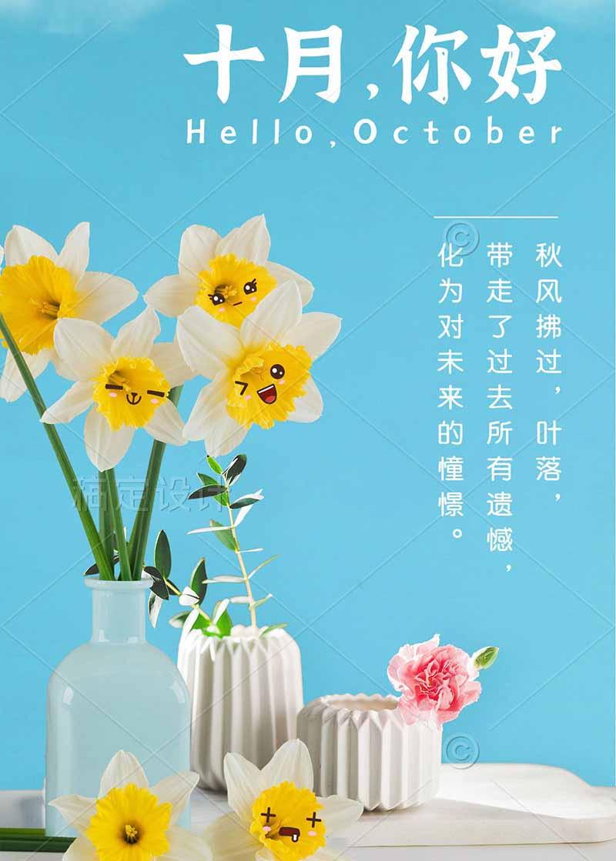 十月你好月初问候正能量手机海报.jpg