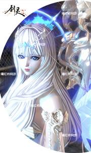 天女仙女气质女神冰雪之恋