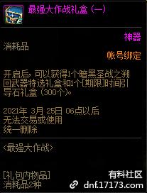 【体验服1.27】转职书+强化12/锻8百级史诗武器+自选白金