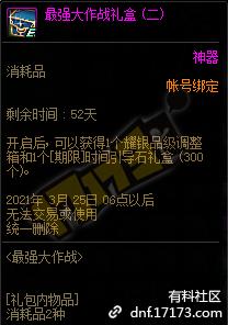2月4号国服正式服更新内容一览