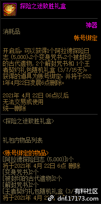 QQ截图20210402173926.png