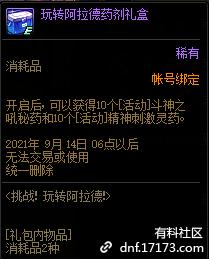 QQ截图20210716200344.png