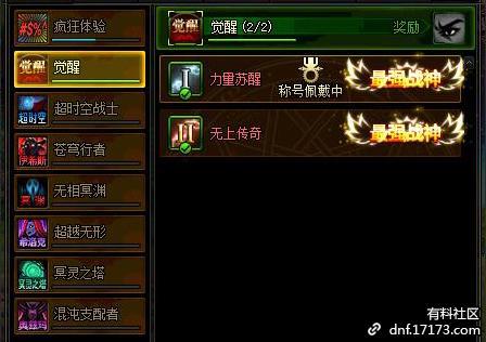 称呼补丁:力量苏醒/无上传奇/根基达标者改最强战神20210729