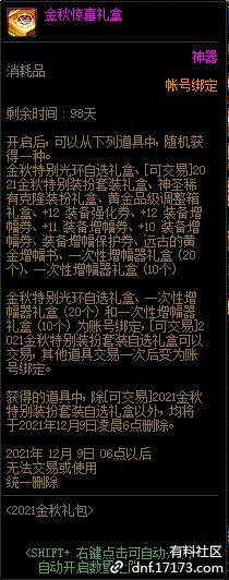 【国服资讯】永恒的光耀圣启礼包