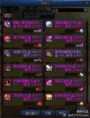 【运动资讯】材料兑换小铺