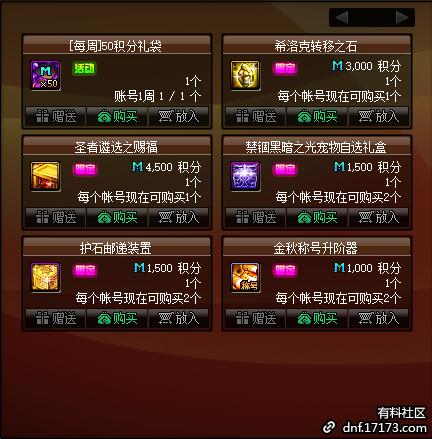 【国服资讯】积分商城更新
