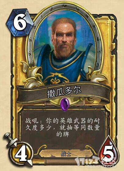 给战士或骑士的过牌卡,还是挺不错的