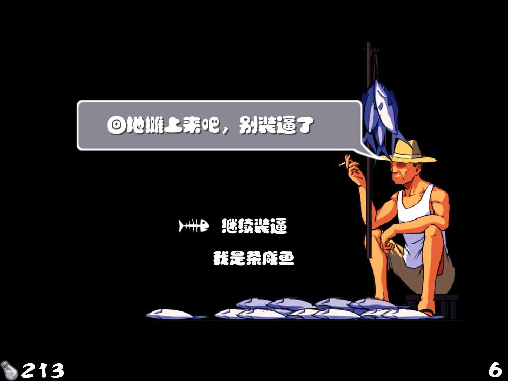 咸鱼的大冒险游戏评测2018080609