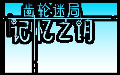 齿轮迷局:记忆之钥 Gear Puzzle: the inheritance of grandpa